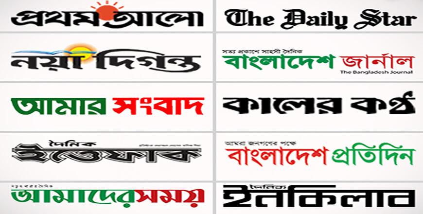 Daily Bangladeshi Newspapers and Magazines List