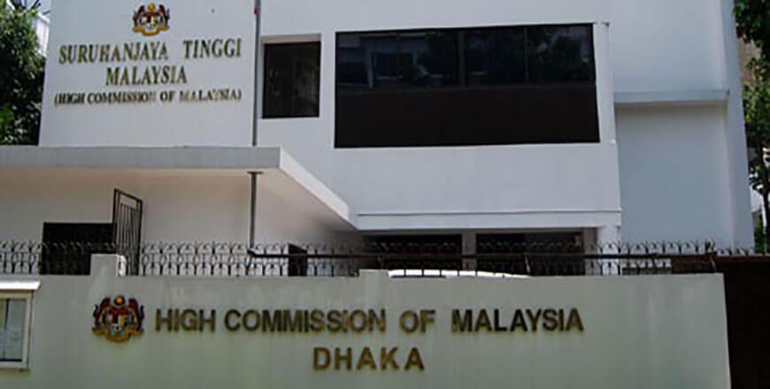 Malaysian Embassy Dhaka Bangladesh Contact Address