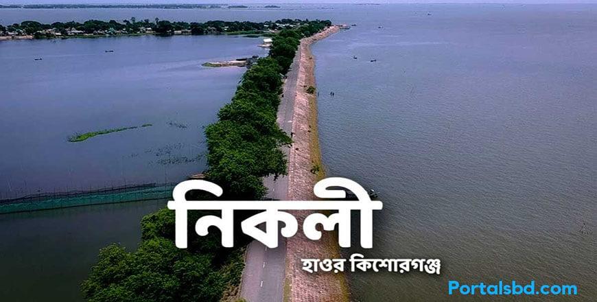 Kishorganj Tourist Attractions in Bangladesh
