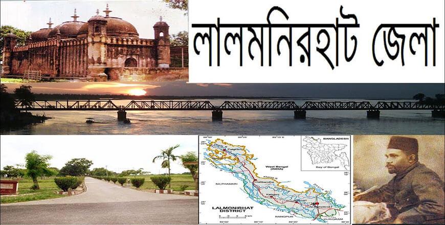 Lalmonirhat Tourist Spots in Bangladesh