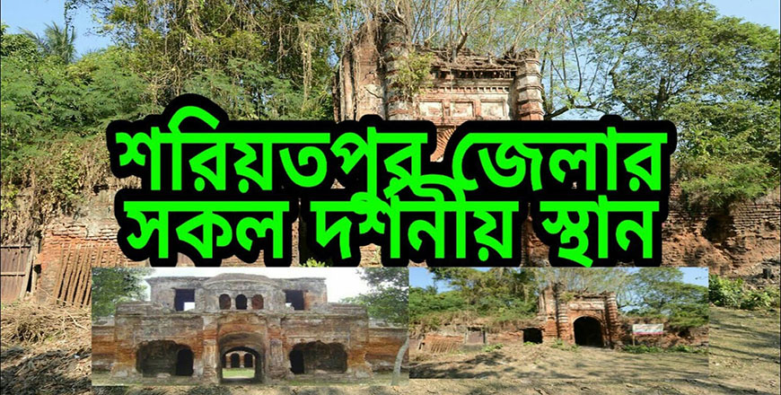 Shariatpur Tourist Attractions in Bangladesh