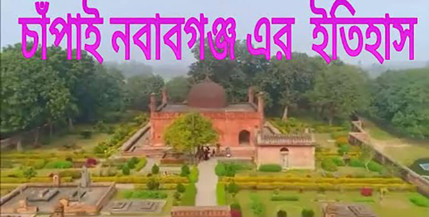 ChapaiNawabganj Tourist Spots Bangladesh