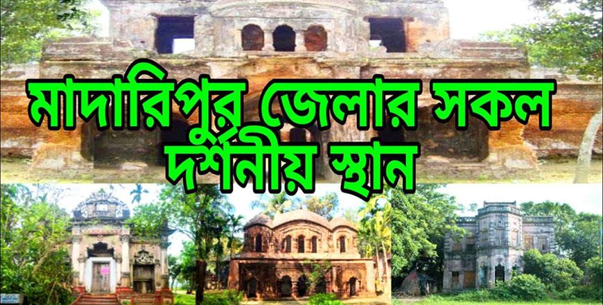 Madaripur Tourist Attaractions in Bangladesh