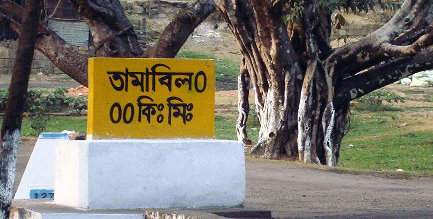 Tamabil Sylhet is a land port under Goanghat Upazila
